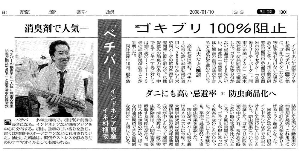 http://www.lab2.toho-u.ac.jp/phar/yakusou/mihon/image/betia-yomiuri-kiji.jpg